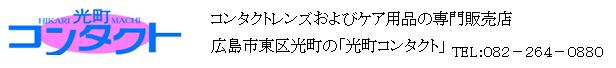 3つのEye(瞳・目・愛)光町コンタクト広島のコンタクト【光町コンタクト】 | 広島県広島市東区